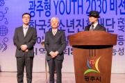 광주시청소년수련관 광주형 YOUTH 2030 비전 선포식 개최