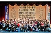 """광주청소년수련관 """"BPSS 마이크로 칼리지"""" 입학식 개최"""